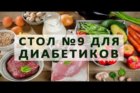 Рецепты для стола 9