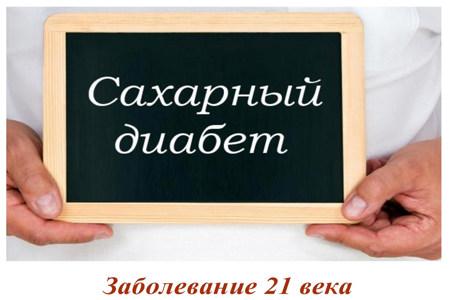 Табличка с надписью «сахарный диабет»