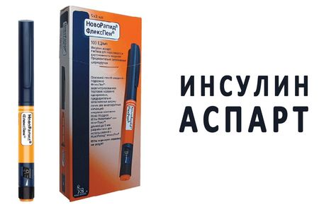 Инсулин аспарт: инструкция по применению, цена и отзывы